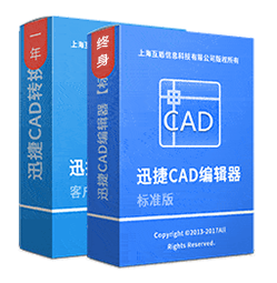 autocad正版购买_迅捷CAD正版购买 | 迅捷CAD编辑器 | CAD终身授权 | 购买VIP会员 - 迅捷CAD