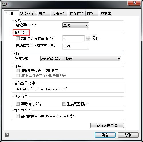 CAD技巧,CAD保存自动设置2011cad.mnlacad图片