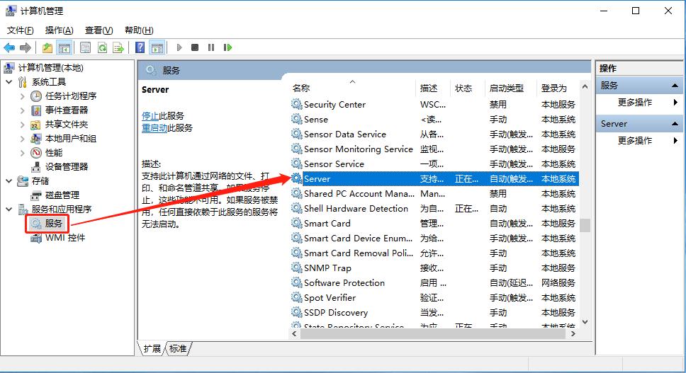 """""""Server""""服务确 定是否设置为自动启动模式"""