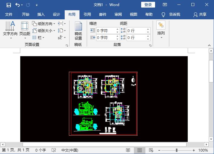 CAD图纸以图片的形式插 入Word