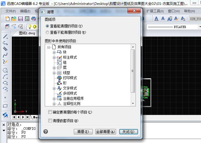 CAD无法复制到粘贴板滚梯cad图片