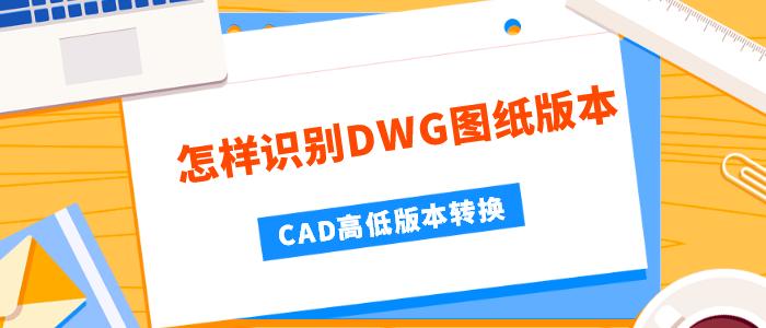 转换DWG世界图纸,CAD版本高低识别的版本我图纸建造详解图片